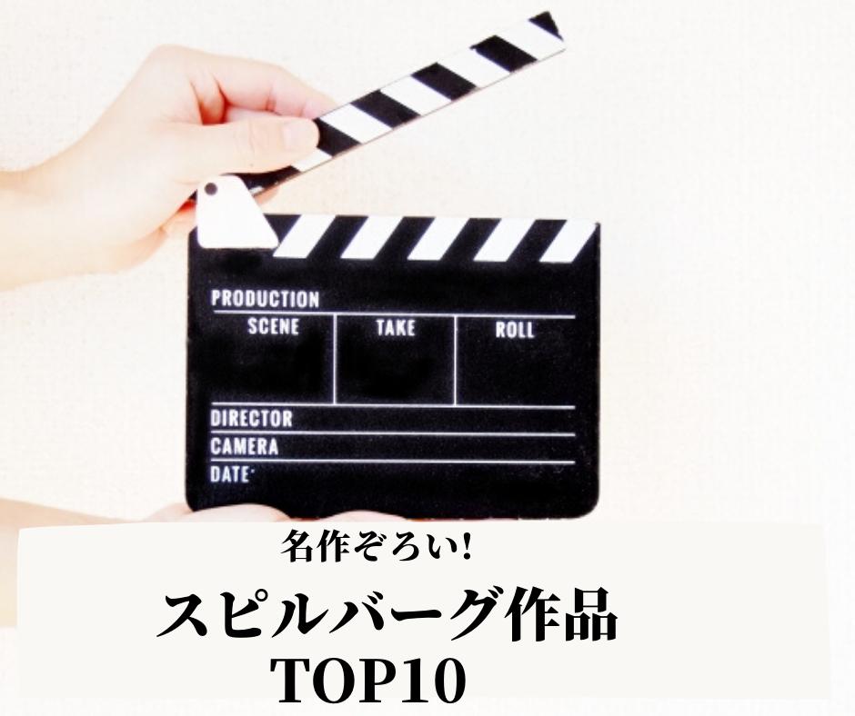 【20~50代が選ぶ】好きなスティーブン・スピルバーグ監督映画TOP10