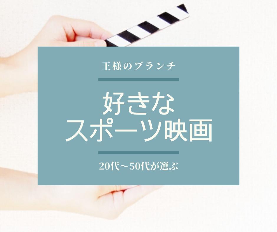 【20代~50代が選ぶ】好きなスポーツ映画TOP10