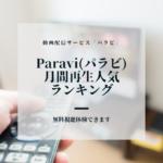 【それSnow Manにやらせて下さい 半沢直樹、MIU404をおさえてトップ】2020年7月動画配信サービス「Paravi」(パラビ)月間再生人気ランキング