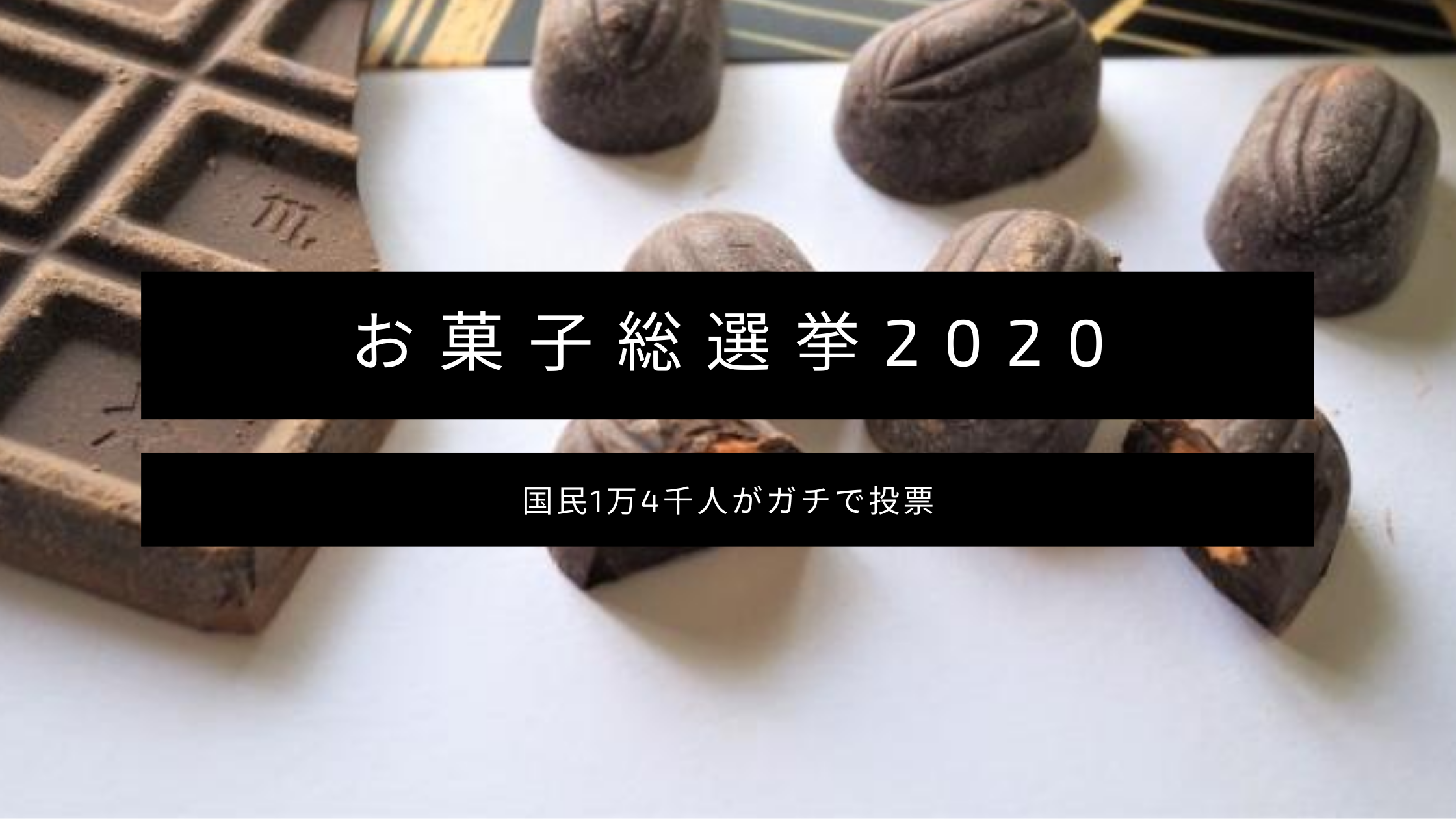 【お菓子総選挙2020ランキング】ベスト50発表 -国民1万4千人がガチで投票‐