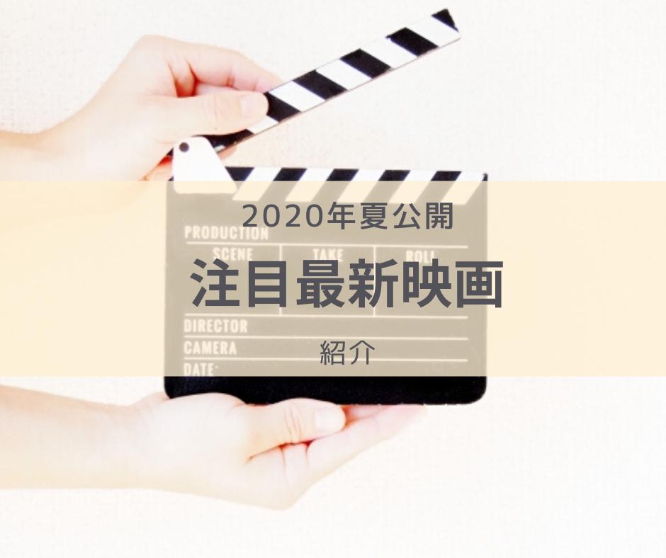 2020年夏公開 注目最新映画紹介「糸」「弱虫ペダル」「ドラえもんのび太の新恐竜」「思い、思われ ふり、ふられ」「ぐらんぶる」「事故物件 怖い間取り」