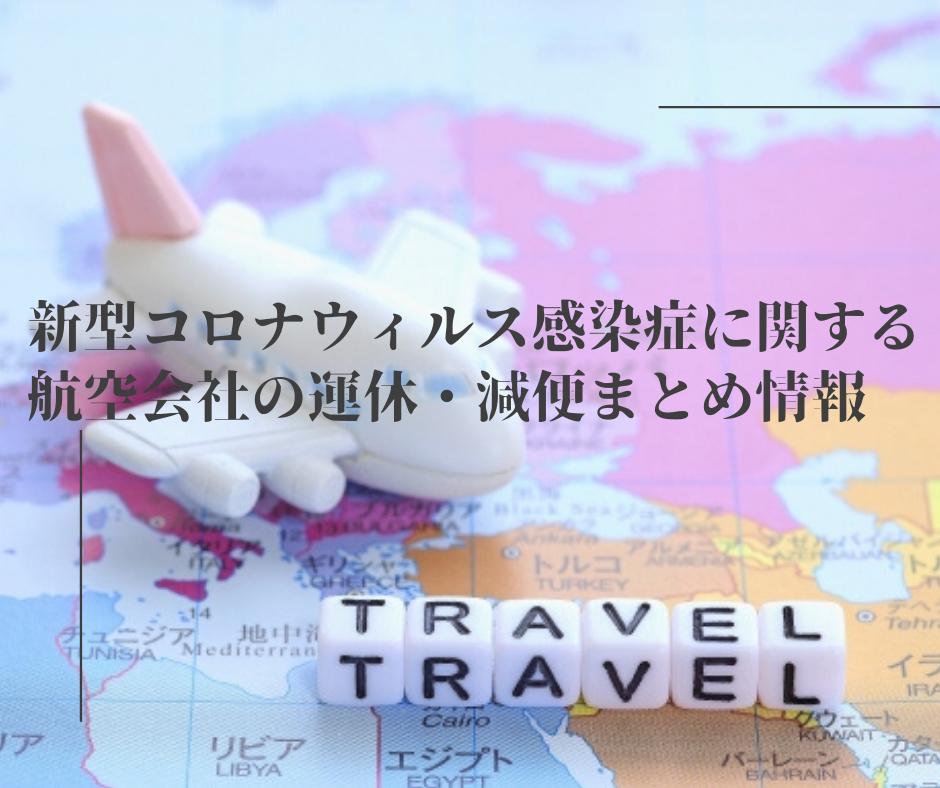 【随時更新】新型コロナウィルス感染症に関する日本の航空会社各社の運休・減便まとめ情報