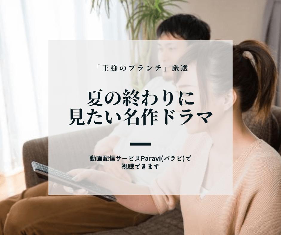「JIN-仁-」-厳選! 夏の終わりに見たい名作ドラマ- 【動画配信サービスParaviで無料視聴可能】