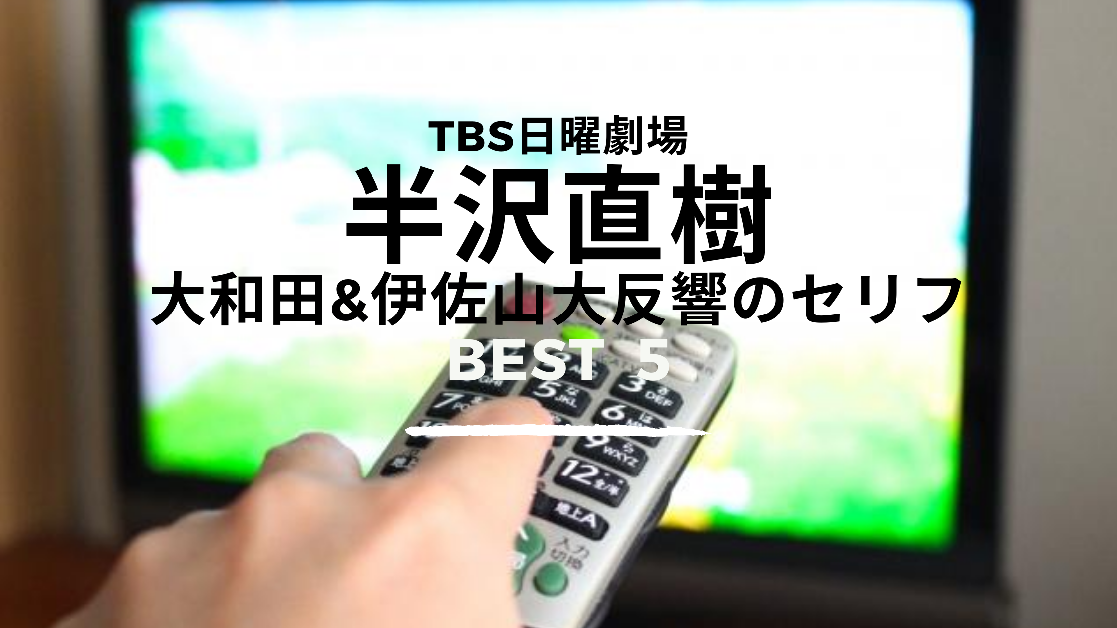 TBS日曜劇場「半沢直樹」ツイッターで反響が大きかったシーンの名セリフ BEST5